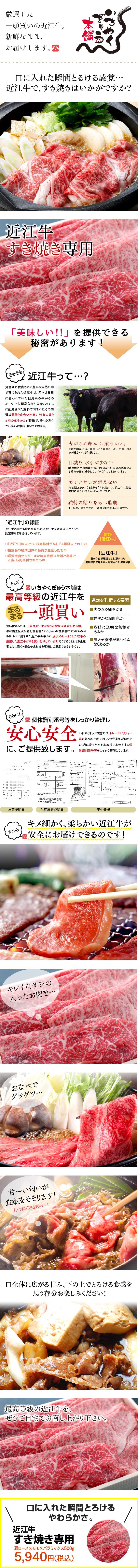 いちやくぎゅう本舗 近江牛 すき焼き専用肩ロース・モモ・バラ ミックス 500g(2〜3人前)