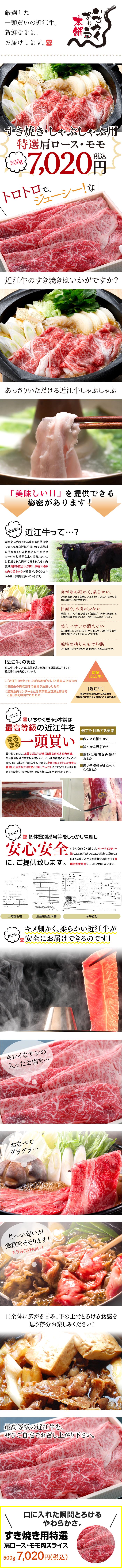 いちやくぎゅう本舗 近江牛 すき焼き用特選肩ロース・モモ ミックス 500g(2〜3人前)