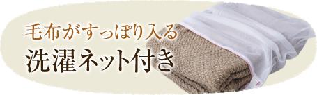 毛布がすっぽり入る洗濯ネット付き