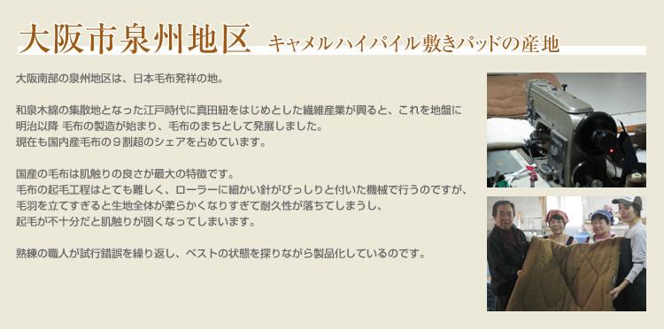 大阪市泉州地区  キャメルハイパイル敷きパッドの産地