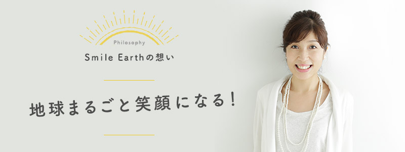 Smile Earthの想い