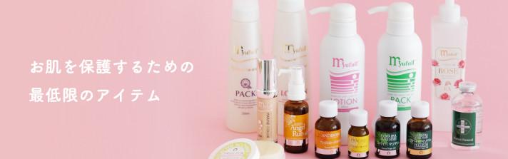 お肌を保護するための最低限のアイテム