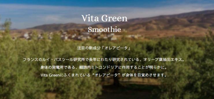 Vita Green(ビタ・グリーン)