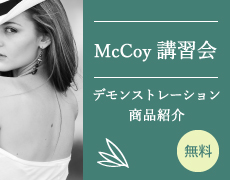 McCoy無料講習会