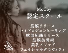 McCoy認定スクール