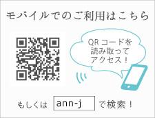 モバイルサイトもご利用ください!QRコード