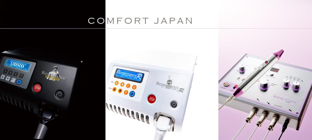 コンフォートジャパン