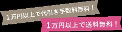 代引き手数料無料!1万円以上で送料無料!