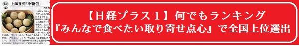 日経新聞!