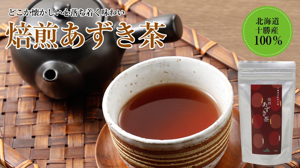 「どこか懐かしい、心落ち着く味わい」焙煎あずき茶