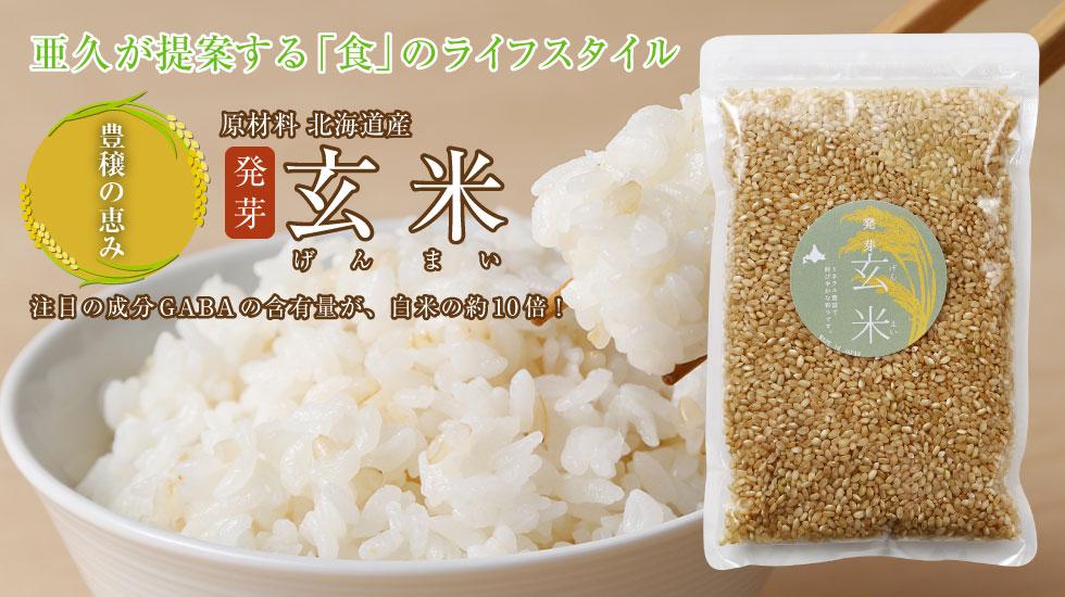 亜久が提案する「食」のライフスタイル 玄米注目の成分GABAの含有量が、白米の約10倍! 原材料 北海道
