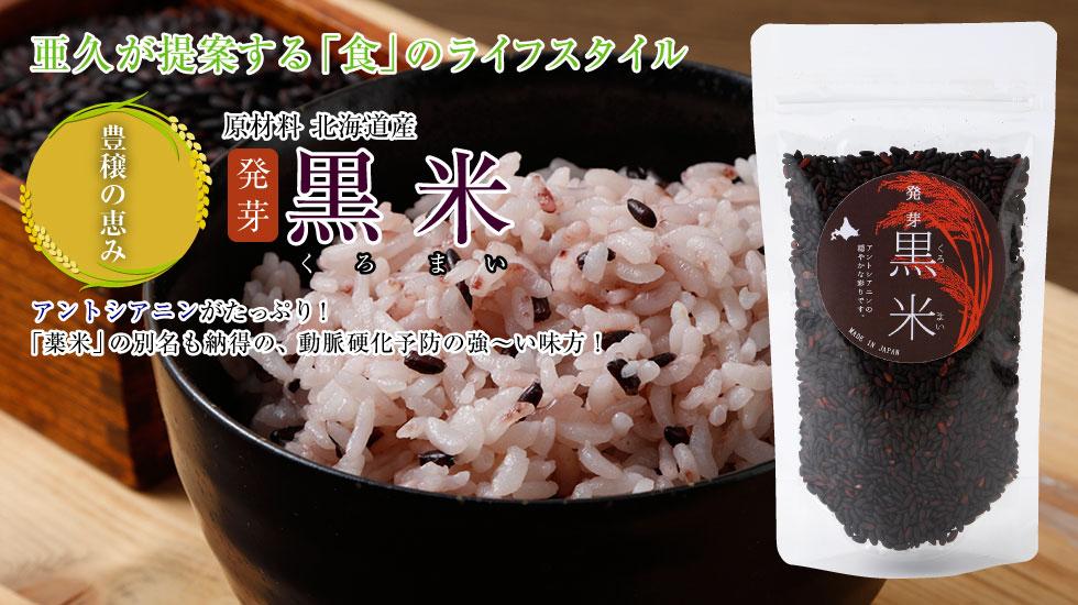 亜久が提案する「食」のライフスタイル アントシアニンがたっぷり! 「薬米」の別名も納得の、 動脈硬化予防の強〜い味方! 原材料 北海道