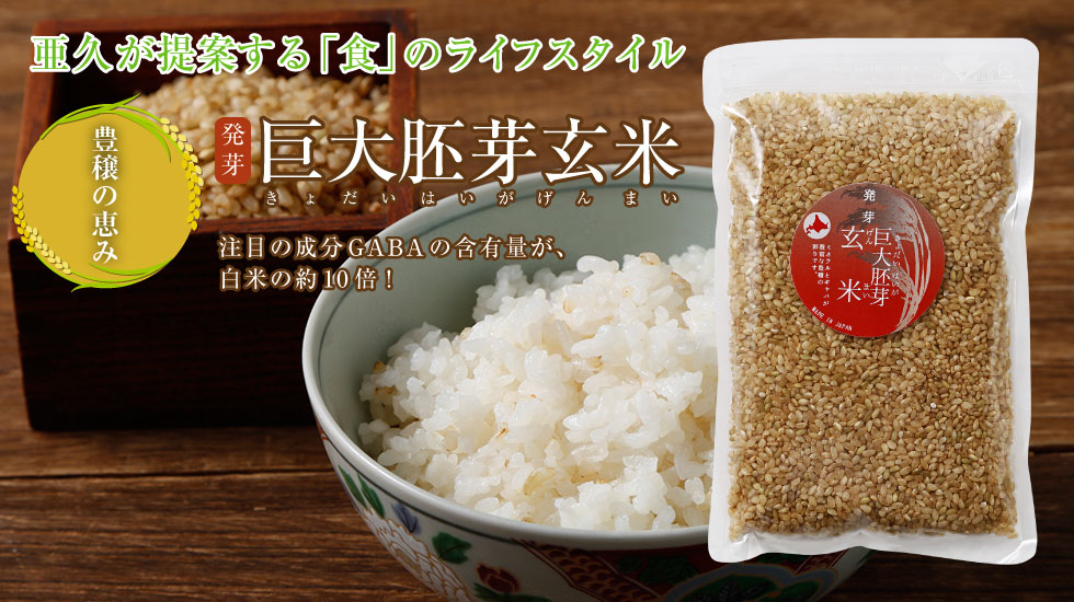 ミネラルを凝縮した胚芽部分が、 通常の玄米の2倍! 発芽巨大胚芽玄米