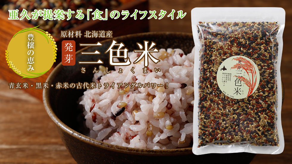 亜久が提案する「食」のライフスタイル 三色米 青玄米・黒米・赤米の古代米トライアングルパワー!