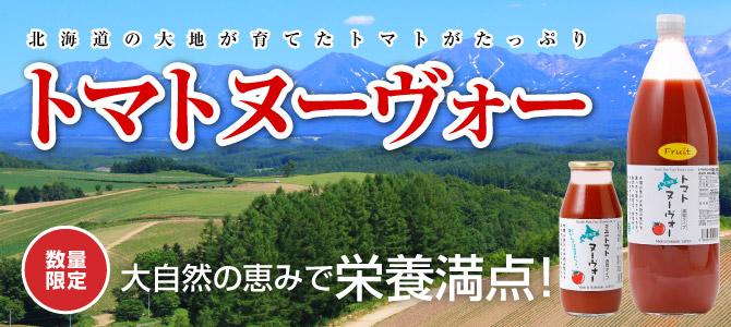 大自然の恵みで栄養満点!北海道の大地育てたトマトがたっぷりトマトヌーヴォー