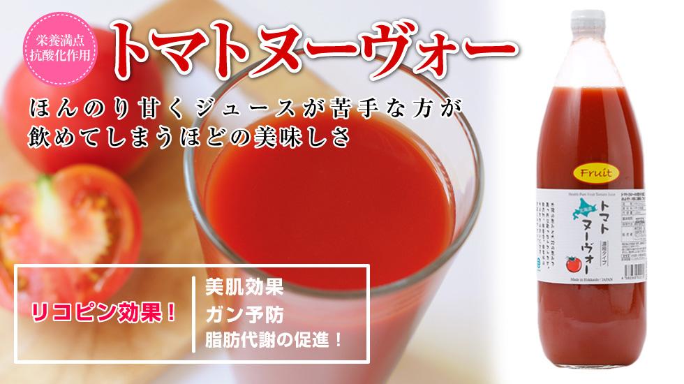 まるごと旬なトマトの味わい、裏ごし濃縮タイプトマトヌーヴォー
