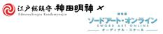神田明神xソードアート・オンライン