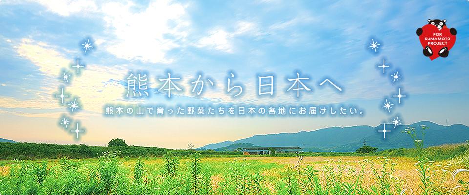 熊本から日本へ