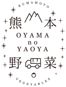 熊本野菜 OYAMA no YAOYA