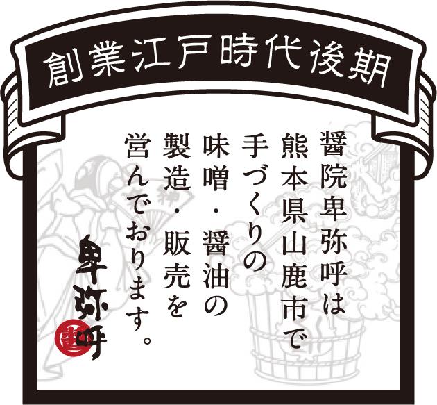 醤院卑弥呼は熊本県山鹿市で手づくりの味噌・醤油の製造・販売を営んでおります。
