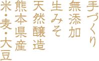 手づくり 無添加 生みそ 天然醸造 熊本県産 米・麦・大豆