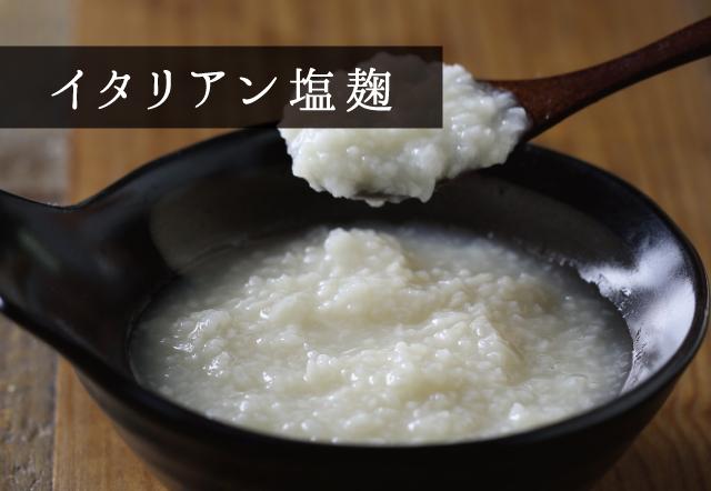 イタリアン塩麹