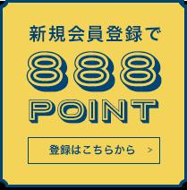 新規会員登録で888POINT 登録はこちらから