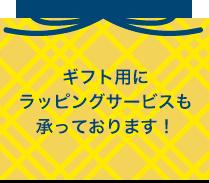 ギフト用ラッピングサービスも承っております!