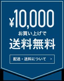 ¥10,000お買い上げで送料無料 配送・送料について