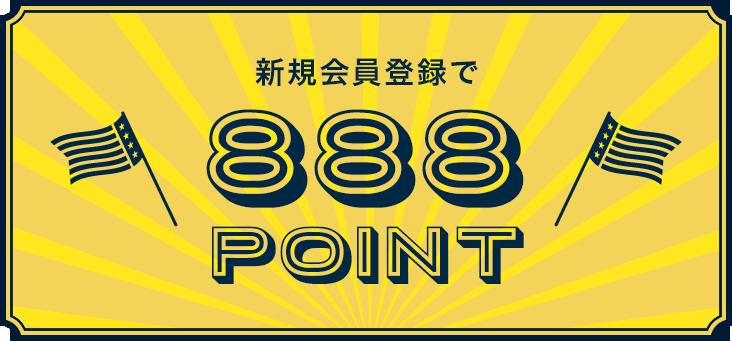 新規会員登録で888POINT