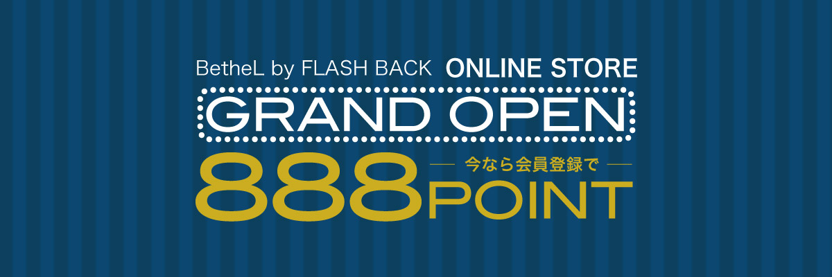 BetheL by FLASH BACK ONLINE STORE GRAND OPEN 今なら会員登録で888POINT