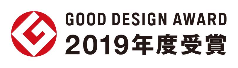 GOOD DESIGN AWARD 2019年度受賞