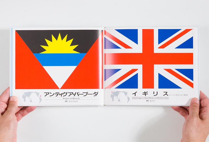 『国旗のえほん』と『完全版・国旗のえほん』