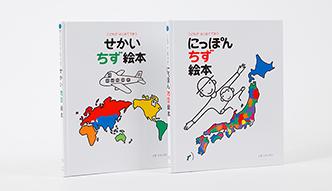 広い視点と楽しさがあふれる『にっぽん地図絵本』『せかい地図絵本』