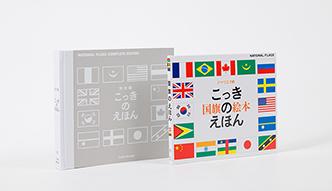 デザインを楽しむことから始まる『国旗のえほん』『完全版・国旗のえほん』