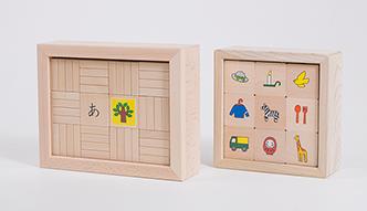 木工職人と作る『あいうえおつみき』『Baby piece』