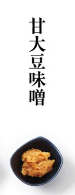 甘大豆味噌