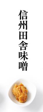 信州田舎味噌
