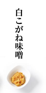 白こがね味噌