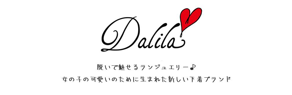 Dalilaランジェリー