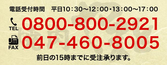 ご予約はお電話、FAXより承っております 電話受付時間 平日10:30〜12:00・13:00〜17:00 TEL 080-0800-2921 FAX 047-460-8005 前日の12時までお電話にて承ります。