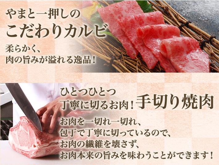やまと一押しの こだわりカルビ柔らかく、肉の旨みが溢れる逸品!ひとつひとつ丁寧に切るお肉!手切り焼肉お肉を一切れ一切れ、包丁で丁寧に切っているので、お肉の繊維を壊さず、お肉本来の旨みを味わうことができます!
