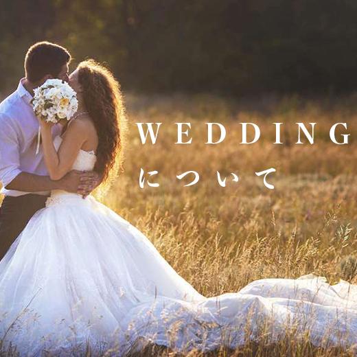 WEDDINGについては