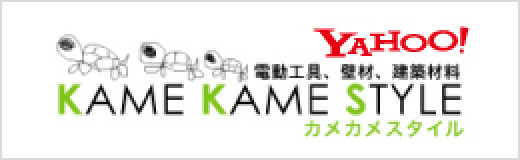電動工具、壁材、建築材料 KAME KAME STYLE