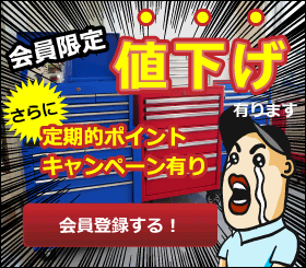 お得な会員限定サービス有り!会員登録する!