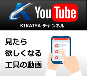 見たら欲しくなる工具の動画