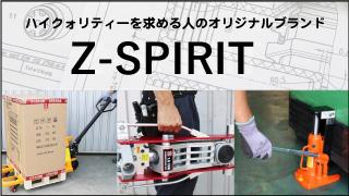 オリジナルブランド「Z-SPIRIT」