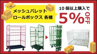 メッシュパレット・ロールボックス各種10個以上購入で5%OFF