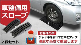 車整備用スロープ