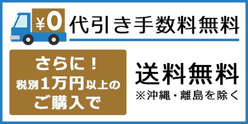 代引き手数料、1万円以上のご購入で送料無料